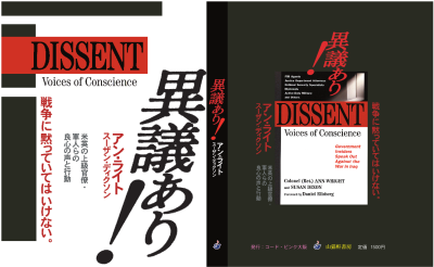 Dissent: Voices of Conscience published in Japan